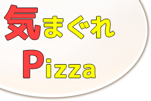 Kimagure Pizza